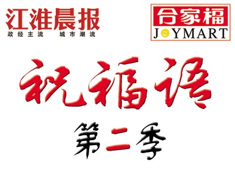 合家福13周年祝福语征集活动获奖名单公布图片